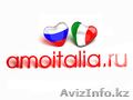 Миграция в Италию из Казахстана! Хочу жить и работать в Италии!