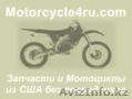 Запчасти для мотоциклов Караганда