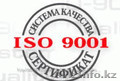 Сертификат ISО 9001