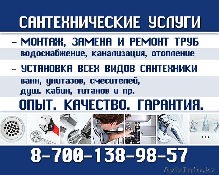 Объявления услуги сантехника грузоперевозки в купавне частные объявления