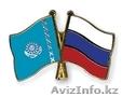 Переводы с русского языка на казахский язык - RUSSIAN--KAZAKH TRANSLATION