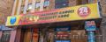 Интернет-кафе Net City