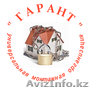 Монтаж систем отопления и сантехники в Караганде