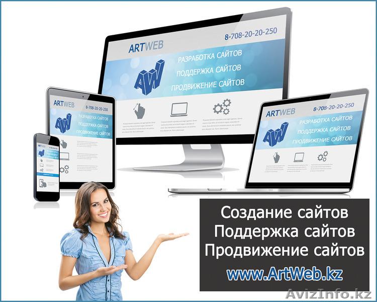 Создание поддержка продвижение сайтов безвозмездное продвижение сайтов