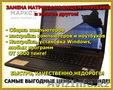 Замена матрицы (экрана) ноутбука в Караганде! Выезд на дом! Недорого! Гарантия!