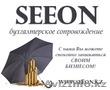 Бухгалтерские услуги в Казахстане
