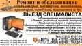 97-27-78 Самый качественный ремонт компьютеров, ноутбуков, принтеров в Караганде