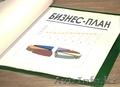 Разработка Бизнес-проектов, бизнеc-планов,  ФЭО,  ТЭО