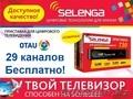 Цифровой Эфирный Ресивер ОТАУ ТВ OTAU TV DVB-T2 Selenga T30