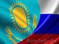 Переводы русский - казахский