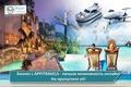 Туристической компании требуется представитель регионального бизнеса